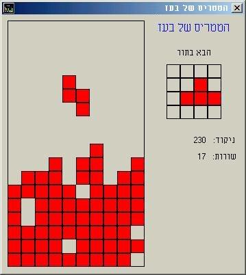 טטריס (tetris)